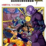 【漫画】ドラゴンボール超2巻が面白い!【コレ買い】
