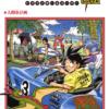 【漫画】ドラゴンボール超3巻が面白い!【コレ買い】