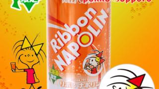【食品】リボンナポリンが美味しい!【コレ買い】