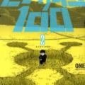 【漫画】モブサイコ100 2巻が面白い!【コレ買い】