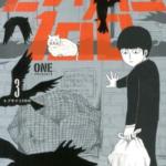 【漫画】モブサイコ100 3巻が面白い!【コレ買い】