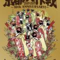 【楽天】CD・DVD・楽器売れ筋ランキングベスト10!【2018年4月25日】
