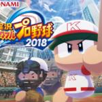 【楽天】ゲーム売れ筋ランキングベスト10!【2018年4月27日】