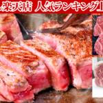 【楽天】食品売れ筋ランキングベスト10!【2018年6月17日】