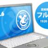 【楽天】パソコン・周辺機器売れ筋ランキングベスト10!【2018年6月18日】