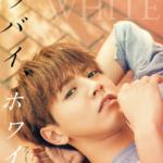 【楽天】本・雑誌・コミック売れ筋ランキングベスト10!【2018年7月5日】
