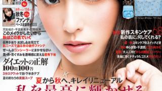 【楽天】本・雑誌・コミック売れ筋ランキングベスト10!【2018年8月23日】