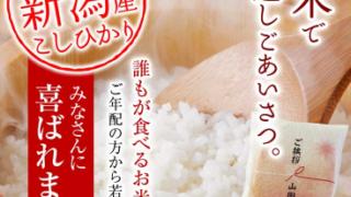 【楽天】食品売れ筋ランキングベスト10!【2018年8月26日】