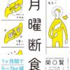 【楽天】本・雑誌・コミック売れ筋ランキングベスト10!【2018年8月30日】