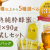 【楽天】食品売れ筋ランキングベスト10!【2018年9月2日】