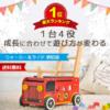【楽天】おもちゃ・ゲーム売れ筋ランキングベスト10!【2018年9月4日】