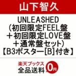【楽天】CD・DVD・楽器売れ筋ランキングベスト10!【2018年9月19日】