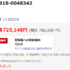 【楽天】CD・DVD・楽器売れ筋ランキングベスト10!【2018年9月26日】