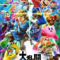 【楽天】ゲーム売れ筋ランキングベスト10!【2018年11月30日】