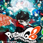 【3DS】ペルソナQ2 ニュー シネマ ラビリンスが最高に面白い!