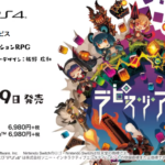 【PS4/Switch】ラピス・リ・アビスが最高に面白い!