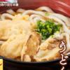 【楽天】食品売れ筋ランキングベスト10!【2018年12月9日】