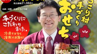 【楽天】食品売れ筋ランキングベスト10!【2018年12月16日】