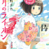 【楽天】漫画(コミック)売れ筋ランキングベスト10!【2018年12月22日】