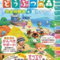 【オススメ】漫画・雑誌・本/Amazon売れ筋ランキングベスト10!【2020年4月23日】