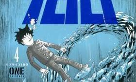 【漫画】モブサイコ100 4巻が面白い!【コレ買い】