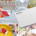 【楽天】パソコン・周辺機器売れ筋ランキングベスト10!【2018年10月1日】
